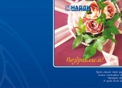 podarochnaya-karta-pozdravlaem