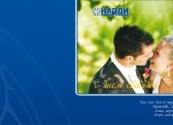 podarochnaya-karta-svadba