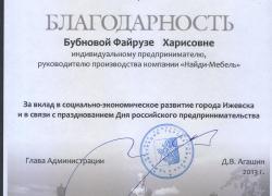 Благодарность ИП Бубновой Ф.Х., руководителю «Найди-Мебель» от Администрации города Ижевска