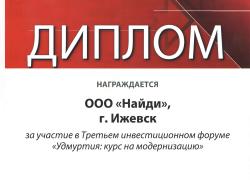 investicionnyi-forum