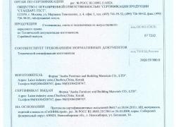 Cоответствие требованиям нормативных документов