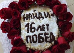 Калашникова Светлана - Торт Мадам Пампадур (3 место)