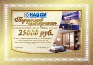 Подарочный-Сертификат КОМОС