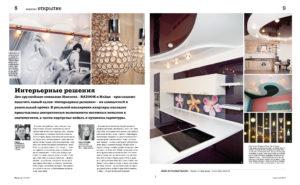 МД-проект, №3-4, осень-зима 2012