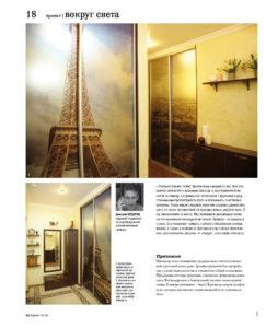 МД-проект, №3,4, осень-зима 2012