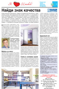 Спецвыпуск газеты Известия УР, лето 2012