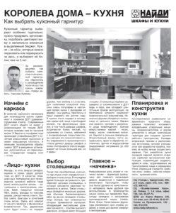 Известия УР, № 44 от 25.04.2012