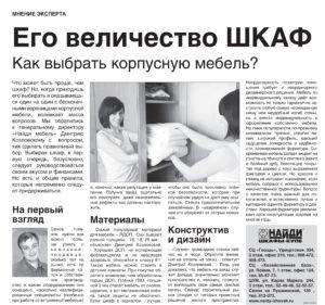 Известия УР, № 43 от 18.04.2012