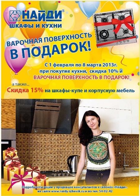 Акция от компании Найди, Ижевск