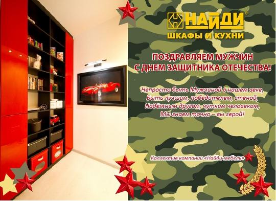 Поздравление с 23 февраля от компании Найди, Ижевск