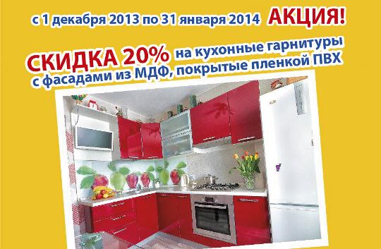 Акция от компании Найди мебель, Ижевск