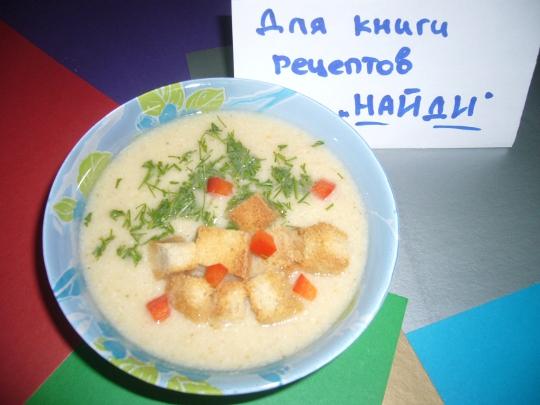 Суп-пюре куриный с овощами