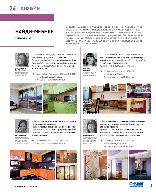 Журнал МД, весна 2013