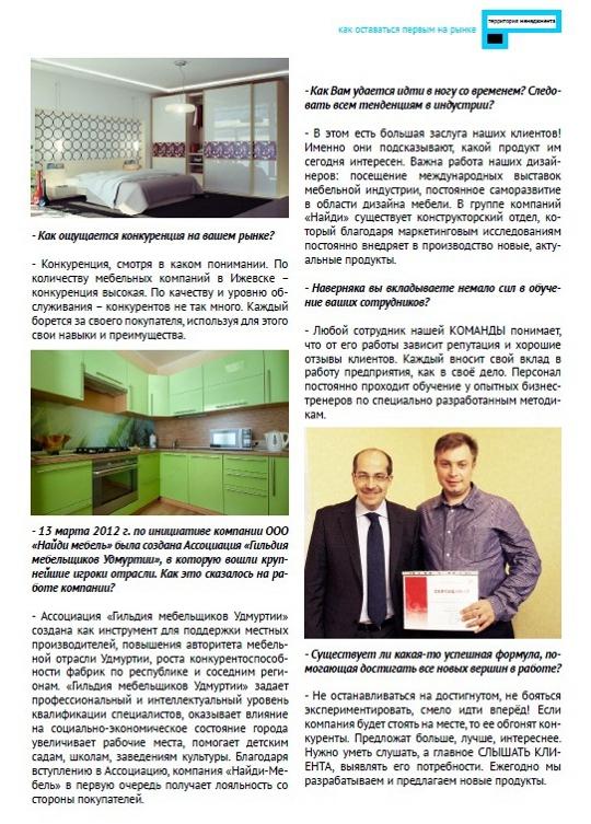 Журнал Территория Менеджмента, лето 2013