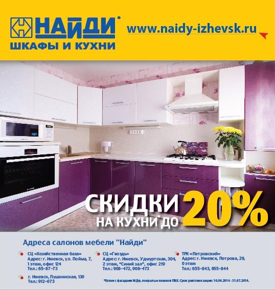 Скидки на кухни 20%